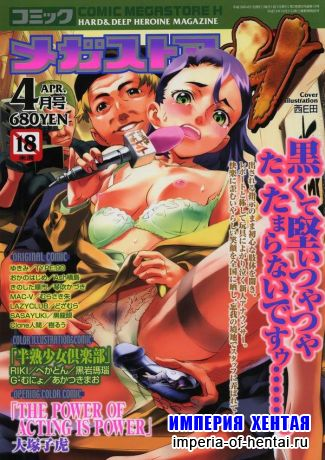 Comic Megastore H Vol.17 - 2004-04