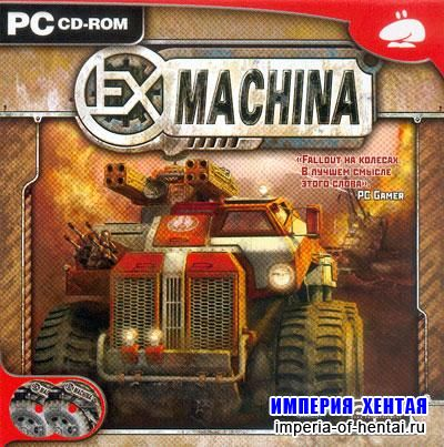 Ex Machina (2006/RUS/RePack by R.G.Spieler)