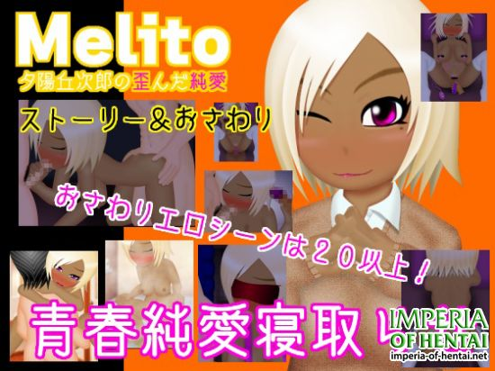 Melito ~ The Twisted Pure Love of Jirou Yuuhigaoka