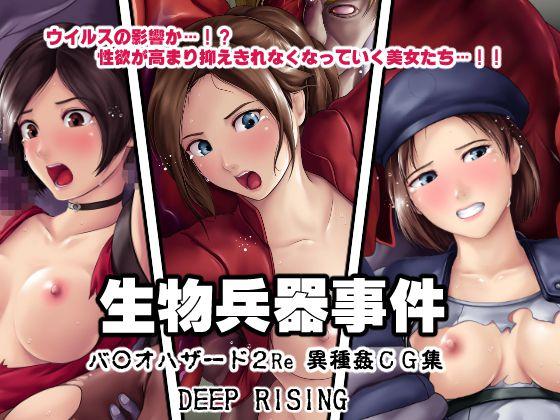 [DEEP RISING (THOR)] Namamonoheiki jiken (REsident Evil 2)